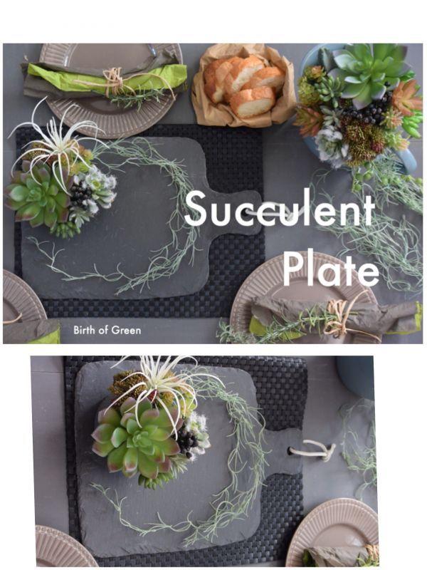 画像1: Succulent Plate